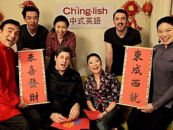 The Cast of Chinglish Wishes Broadway a Happy Chinese New Year